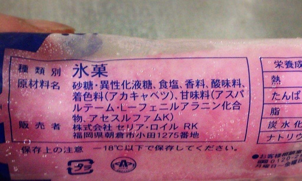 セリア・ロイルのかき氷いちご味の原材料名