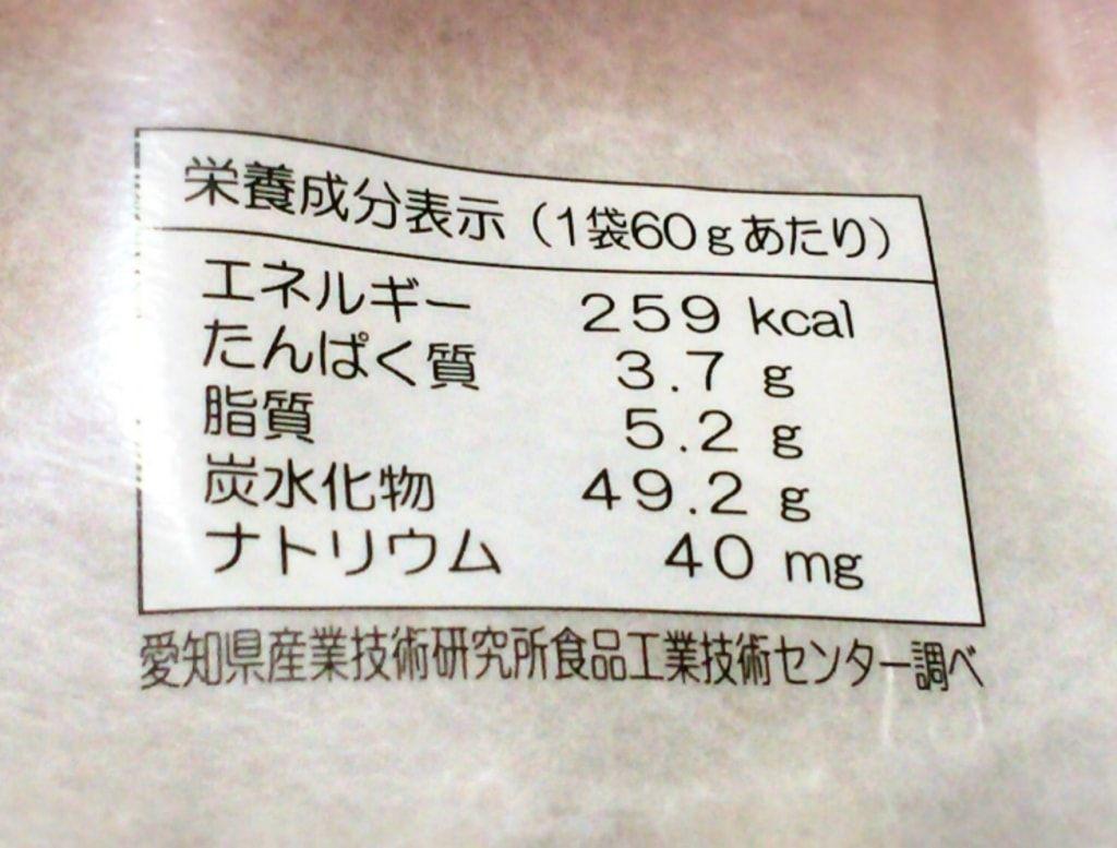 さくっと食べれるきなこ飴は1袋当たり259キロカロリー