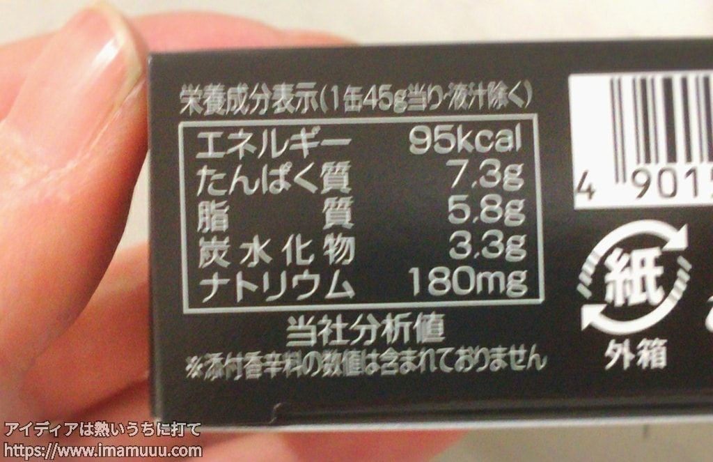 缶つま「かきの燻製油漬け」は95キロカロリー