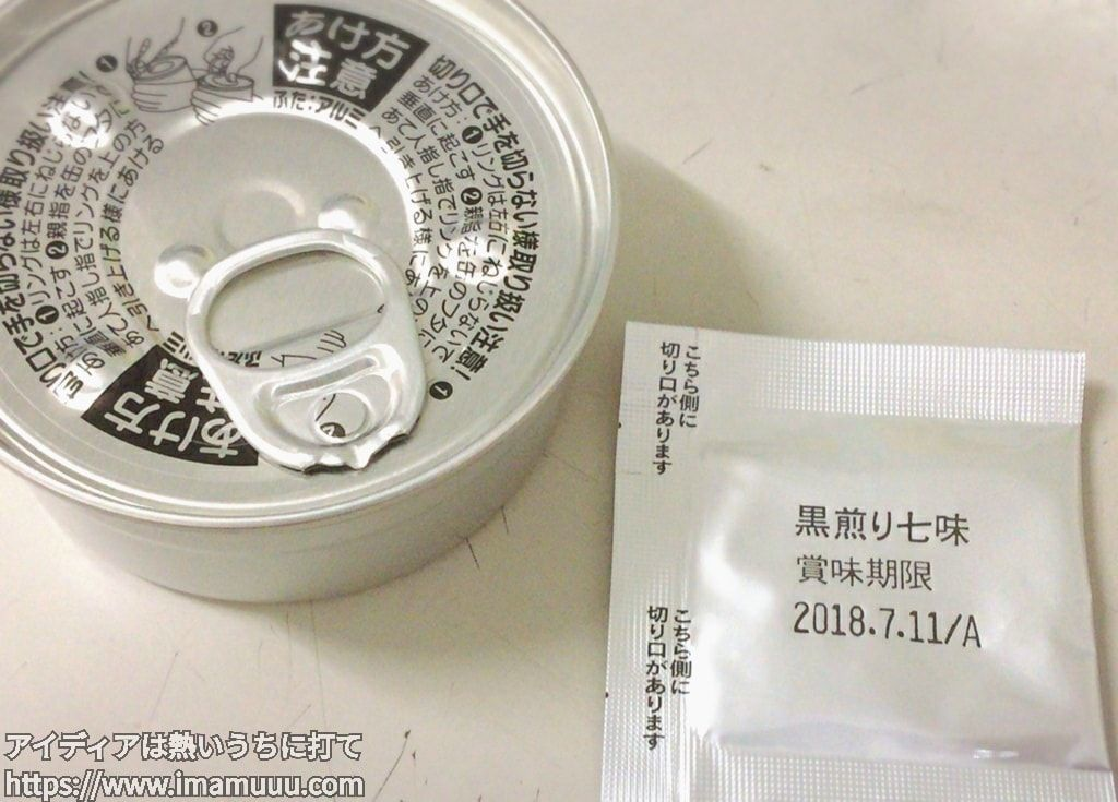 缶つま「かきの燻製油漬け」の黒煎り七味付き
