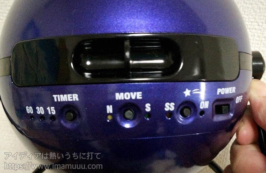 ホームスタークラシックのメインボタン部分