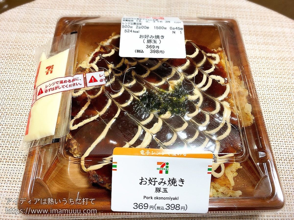 セブンイレブンの冷蔵(チルド)総菜「お好み焼き 豚玉」