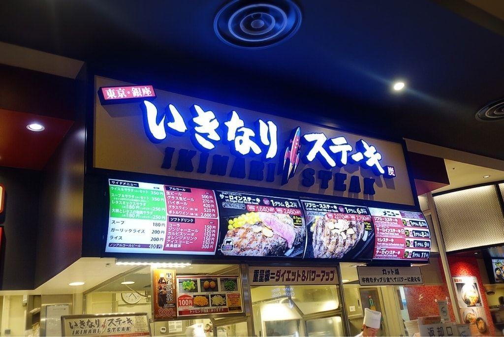 フードコート内にある「いきなりステーキ」