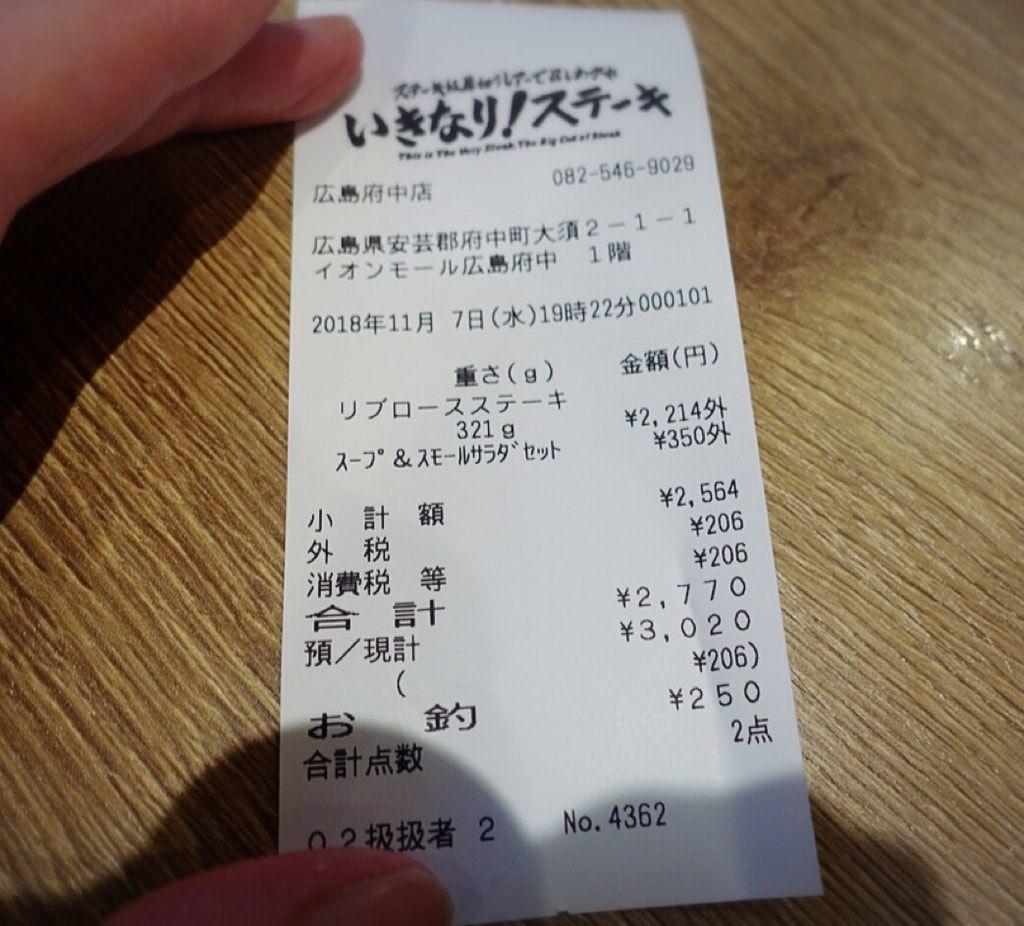 いきなりステーキのレシート