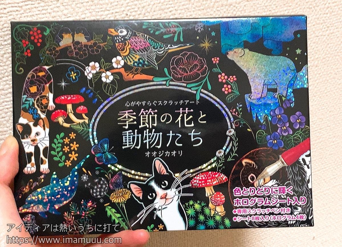 スクラッチアート「季節の花と動物たち」