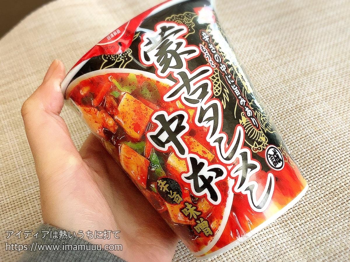 カップ麺「蒙古タンメン中本 辛旨味噌」