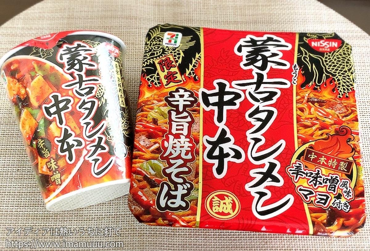 蒙古タンメン中本のカップ麺と焼きそばを食べた感想まとめ
