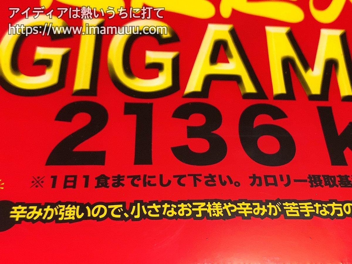 2136キロカロリーのペヤングGIGAMAX