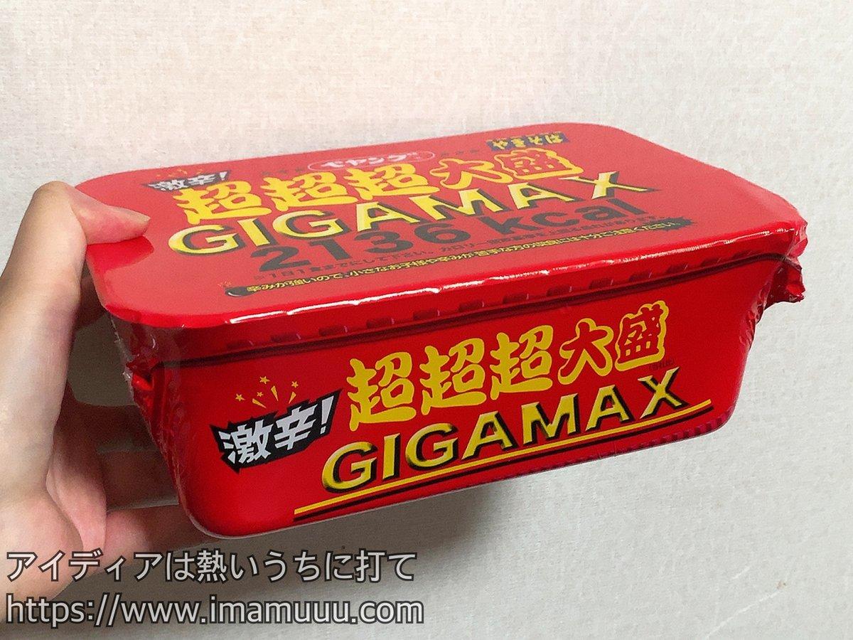 ペヤング激辛GIGAMAXの大きさに驚く