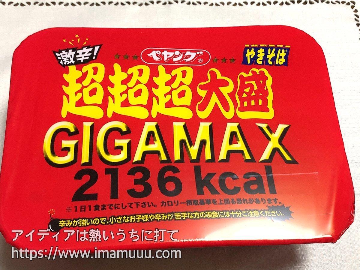 激辛超超超大盛ペヤングやきそばGIGAMAX