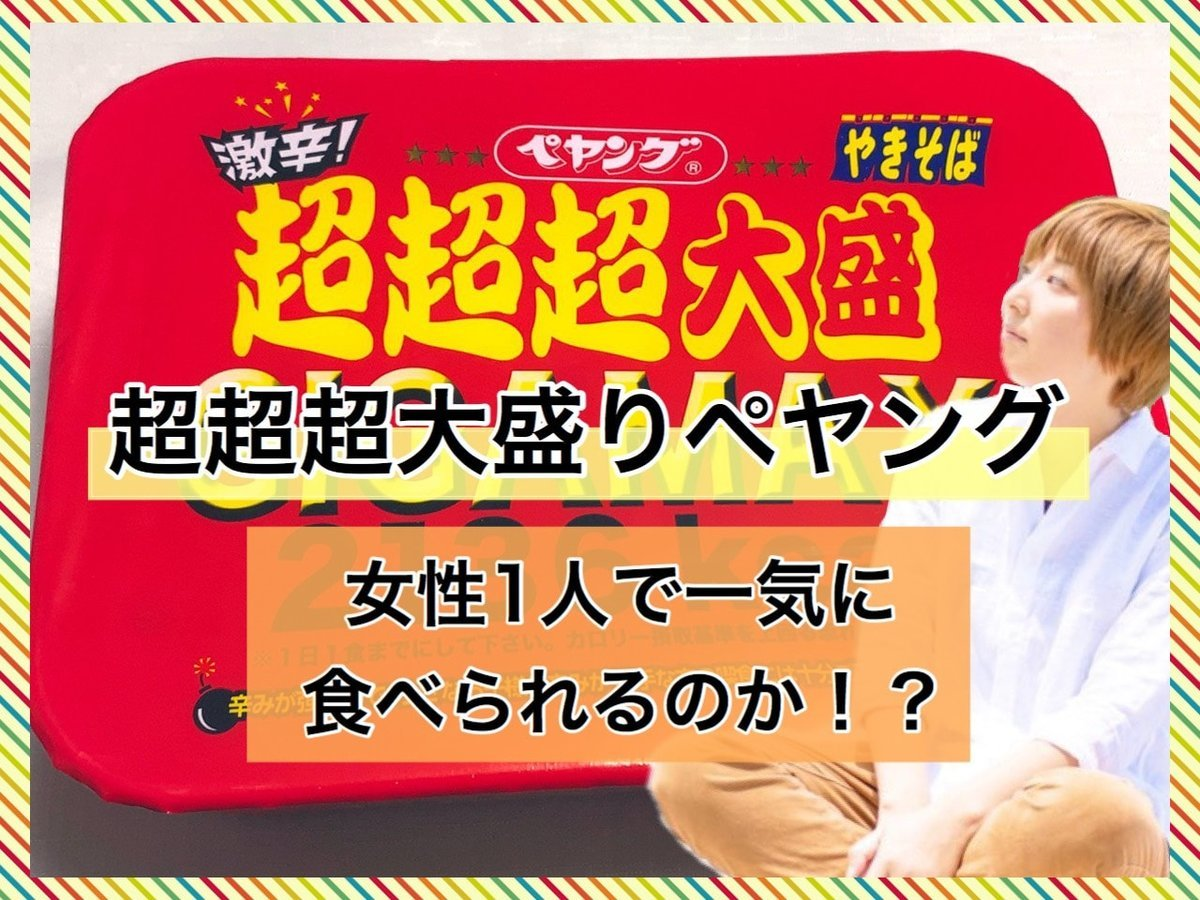 「ペヤング激辛やきそば超超超大盛GIGAMAX」を女性1人で一気に食べられるのか!?