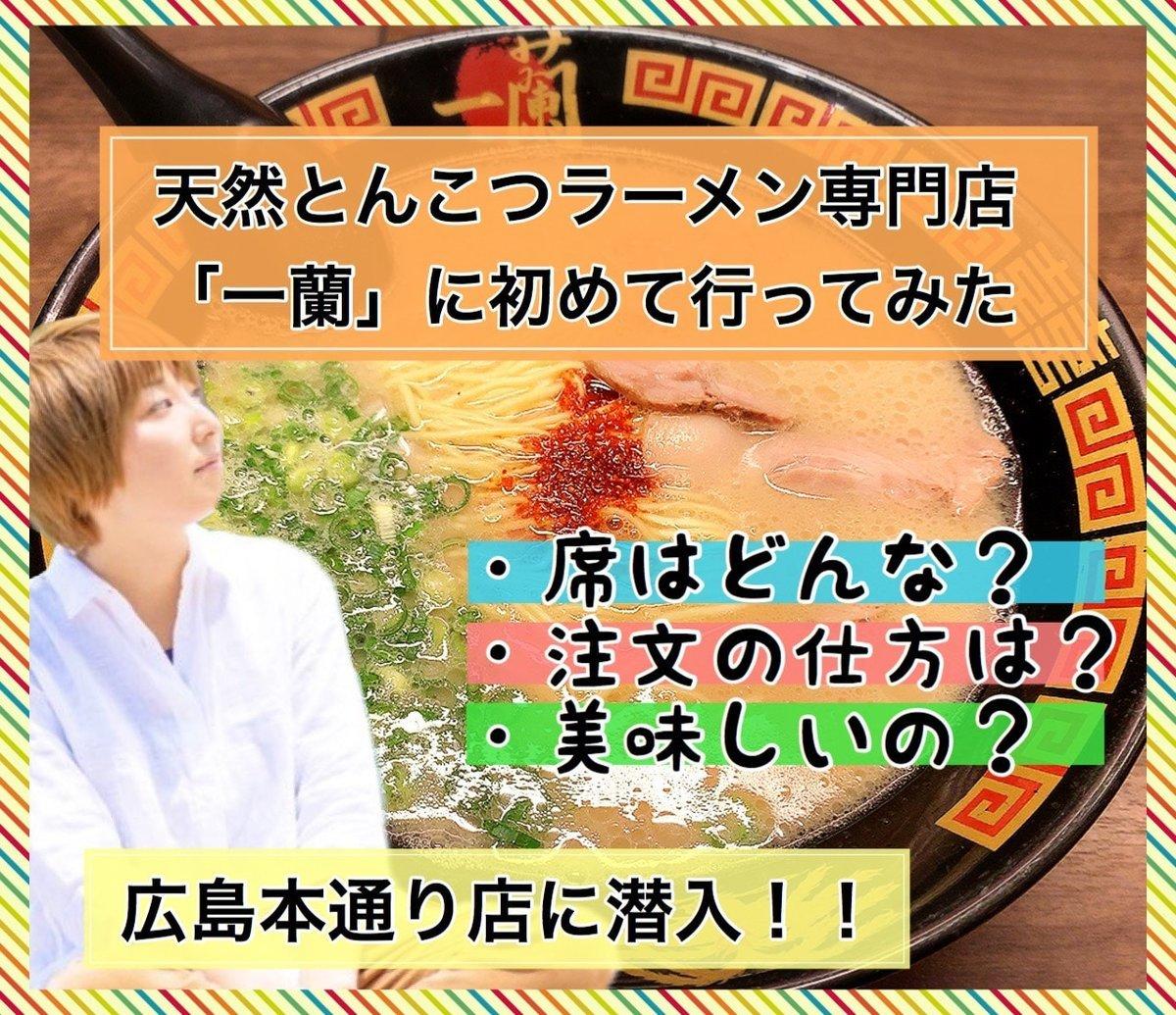 一蘭広島本通り店で初めてラーメンを食べてみた感想