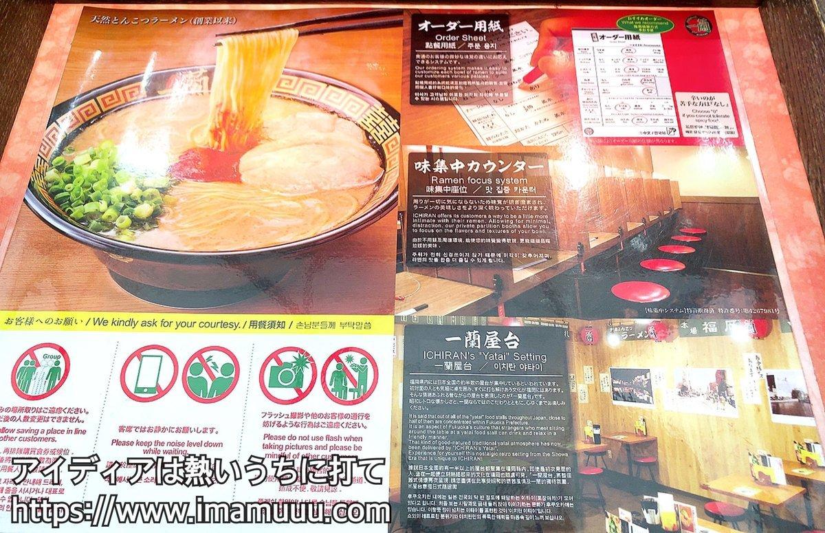 一蘭広島本通店は味集中カウンターと一蘭屋台を併設