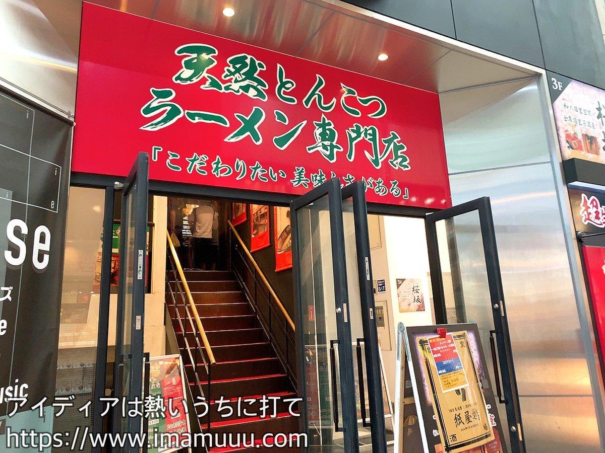 一蘭広島本通店の入り口