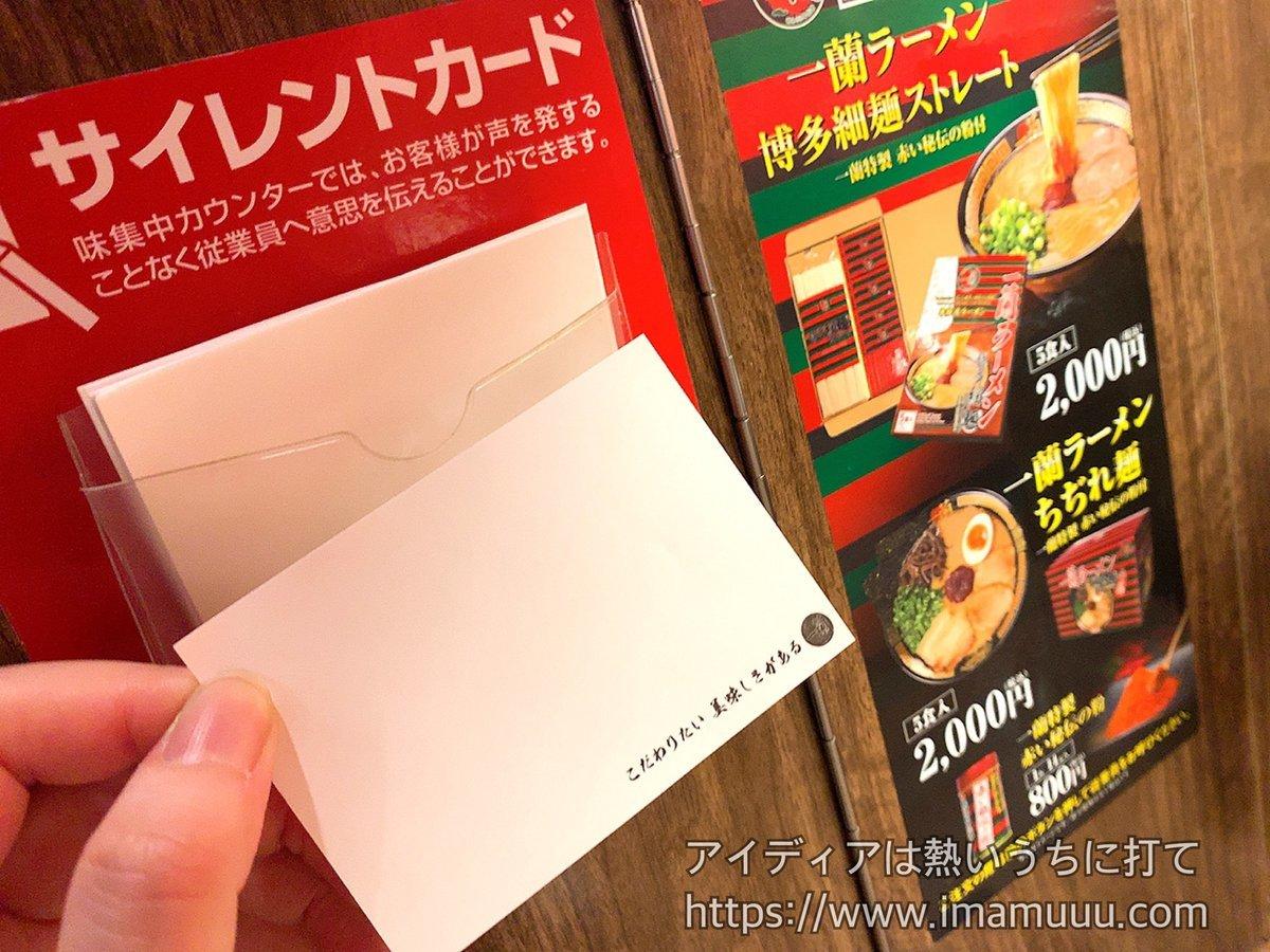 一蘭のサイレントカード
