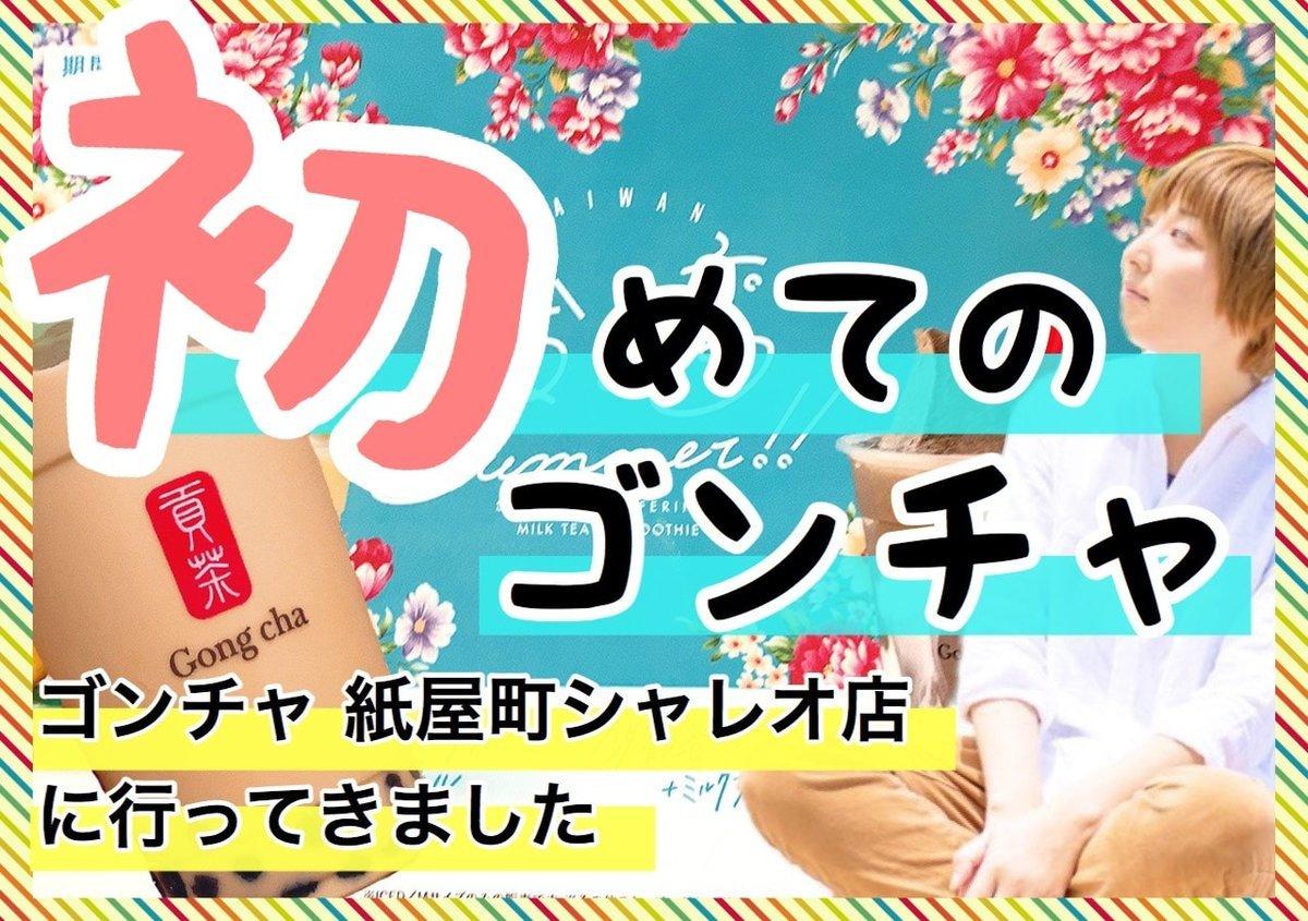 広島にある「ゴンチャ 紙屋町シャレオ店」に初めて行ってみた