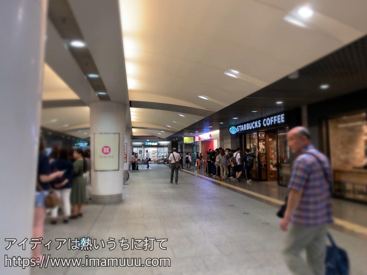 広島にあるゴンチャ紙屋町シャレオ店