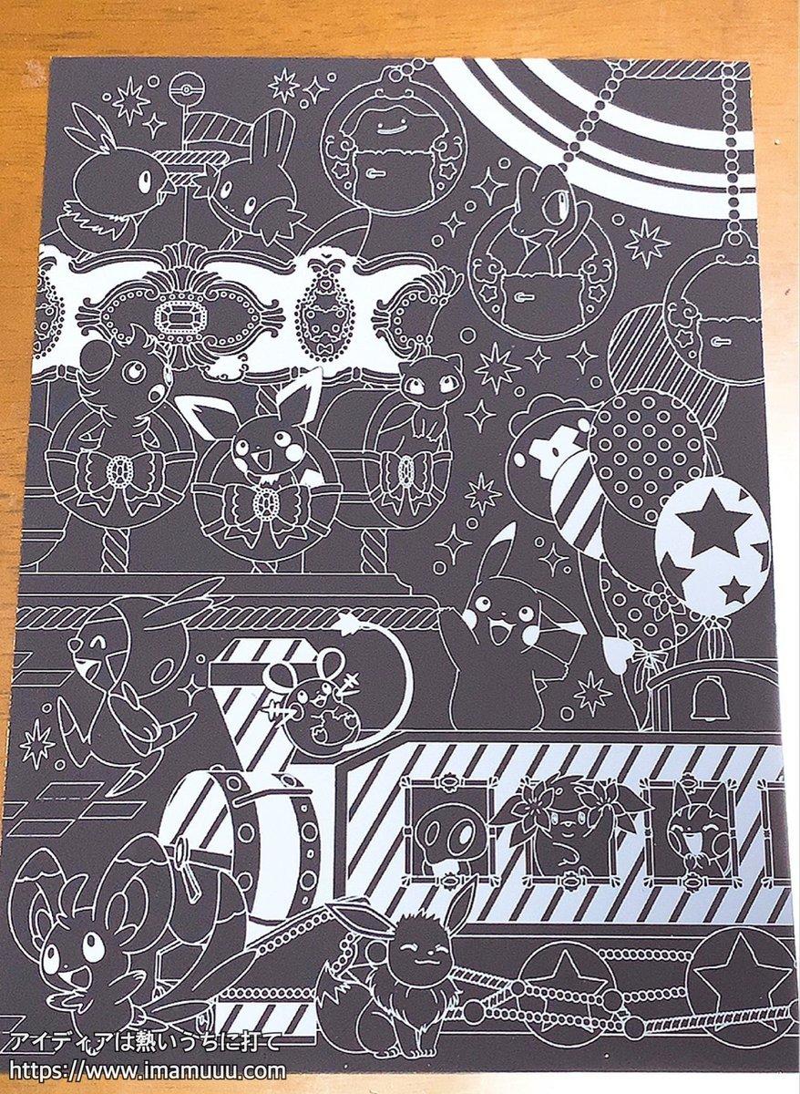 ポケモンのスクラッチアート「遊園地」