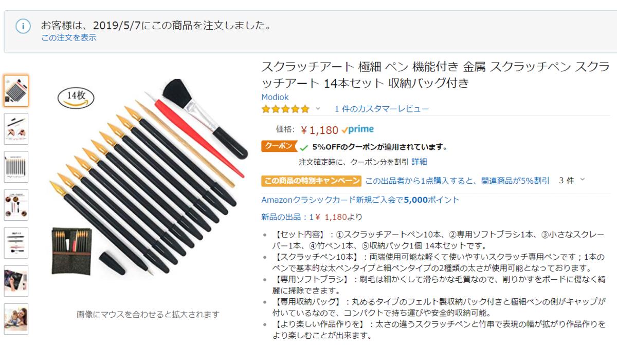 Amazonで購入したスクラッチアート専用ペンセット