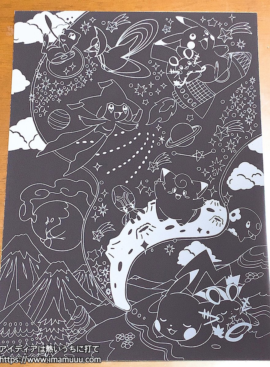 ポケモンスクラッチシート「宇宙の夢」