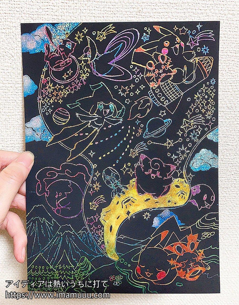 ポケモンスクラッチアート「宇宙の夢」完成