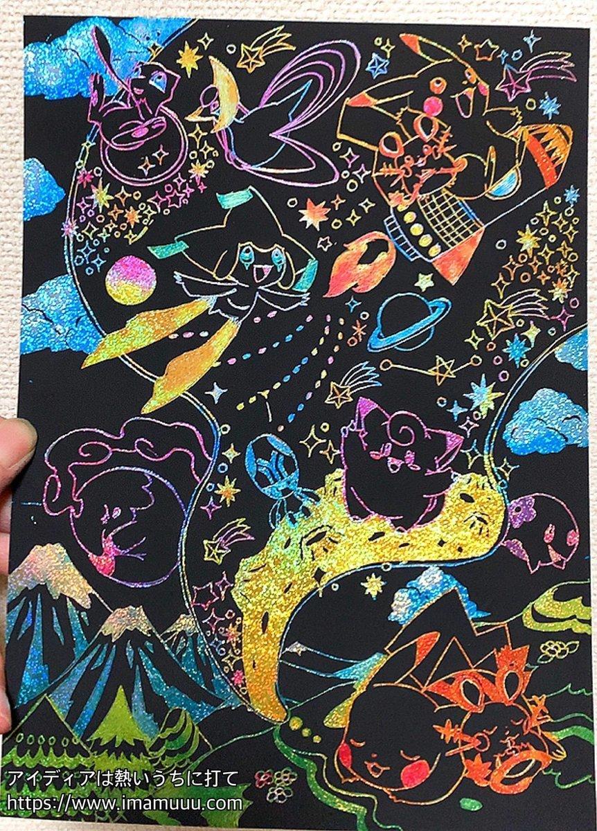 ポケモンスクラッチアート「宇宙の夢」アレンジ削り