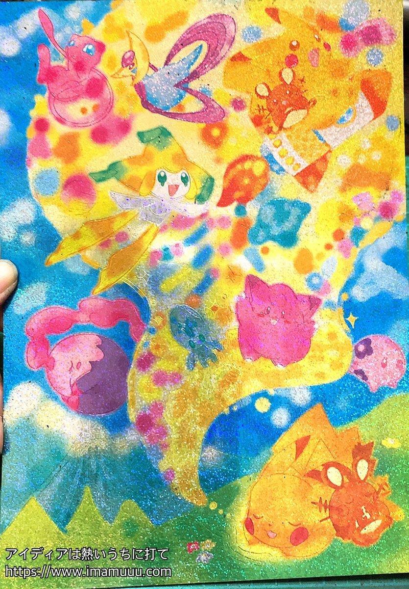 ポケモンスクラッチアート「宇宙の夢」全削り