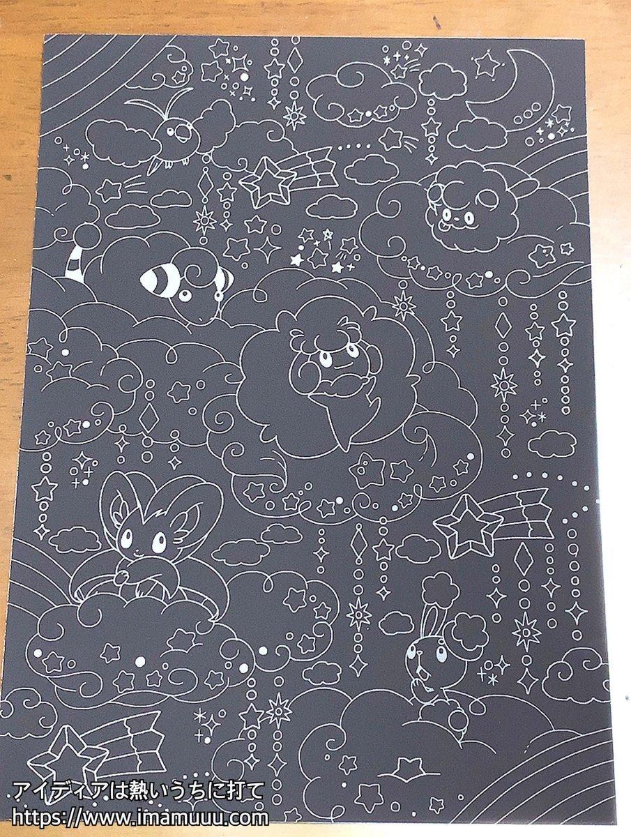 ポケモンスクラッチアート「もこもこ」