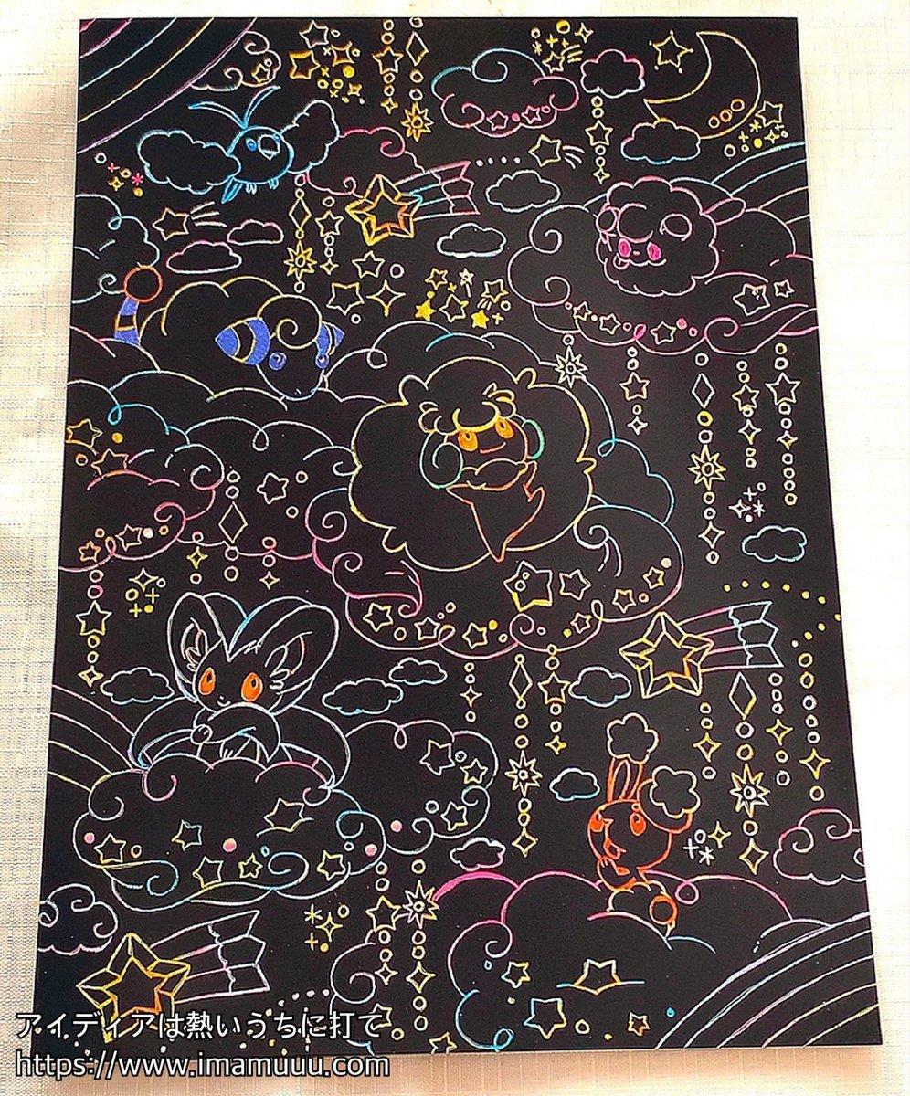 ポケモンのスクラッチアート「もこもこ」完成