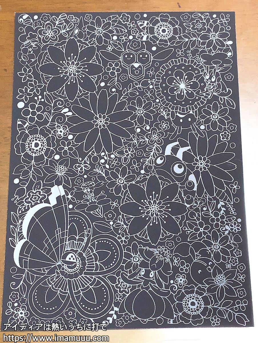ポケモンスクラッチアート「フラワーガーデン」