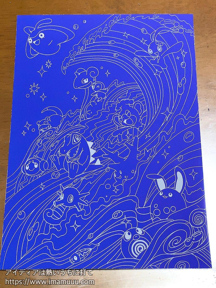 ポケモンスクラッチアート「海」