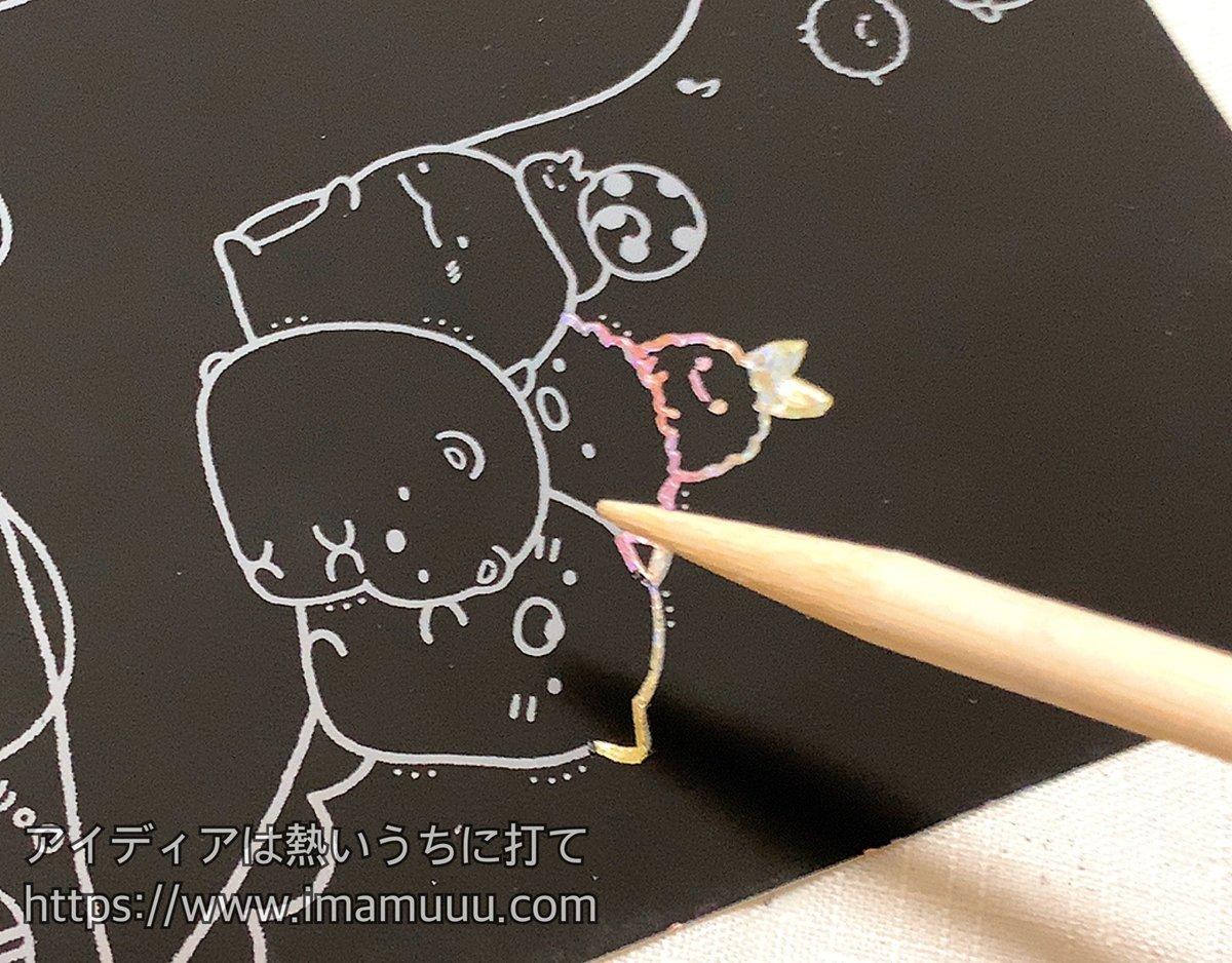 竹製のスクラッチペンで削っていく