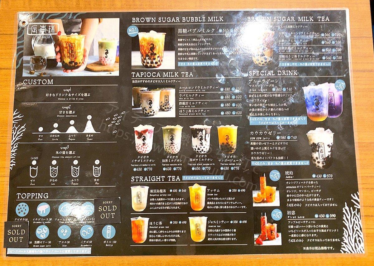 辰杏珠(シンアンジュ)のドリンクメニュー表