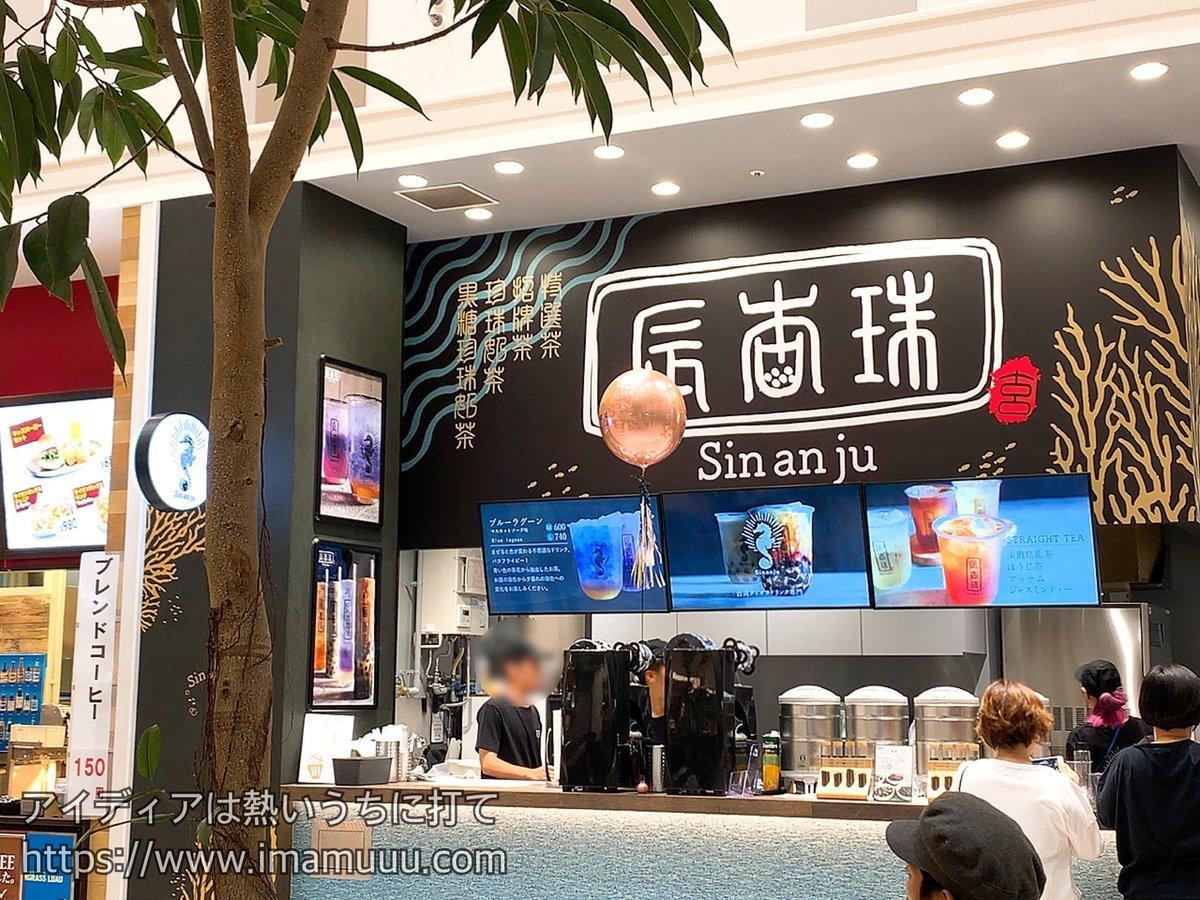 辰杏珠(シンアンジュ)広島レクト店
