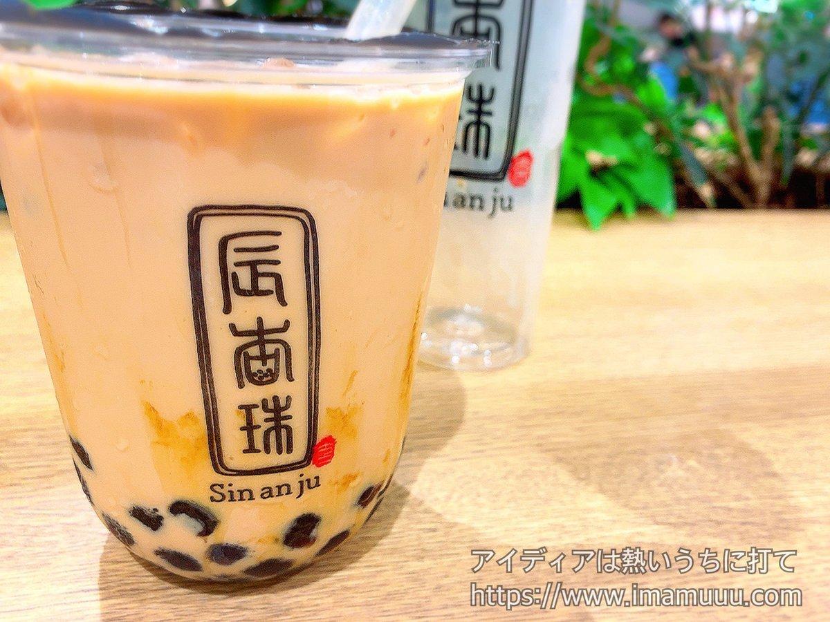 辰杏珠のルールコンドラミルクティー