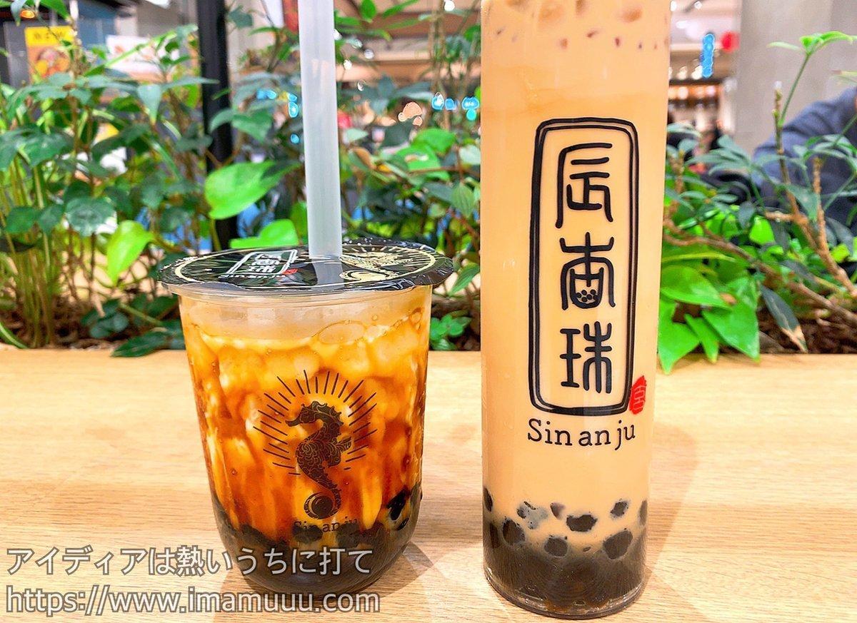辰杏珠(シンアンジュ)の黒糖バブルミルクとルールコンドラミルクティー
