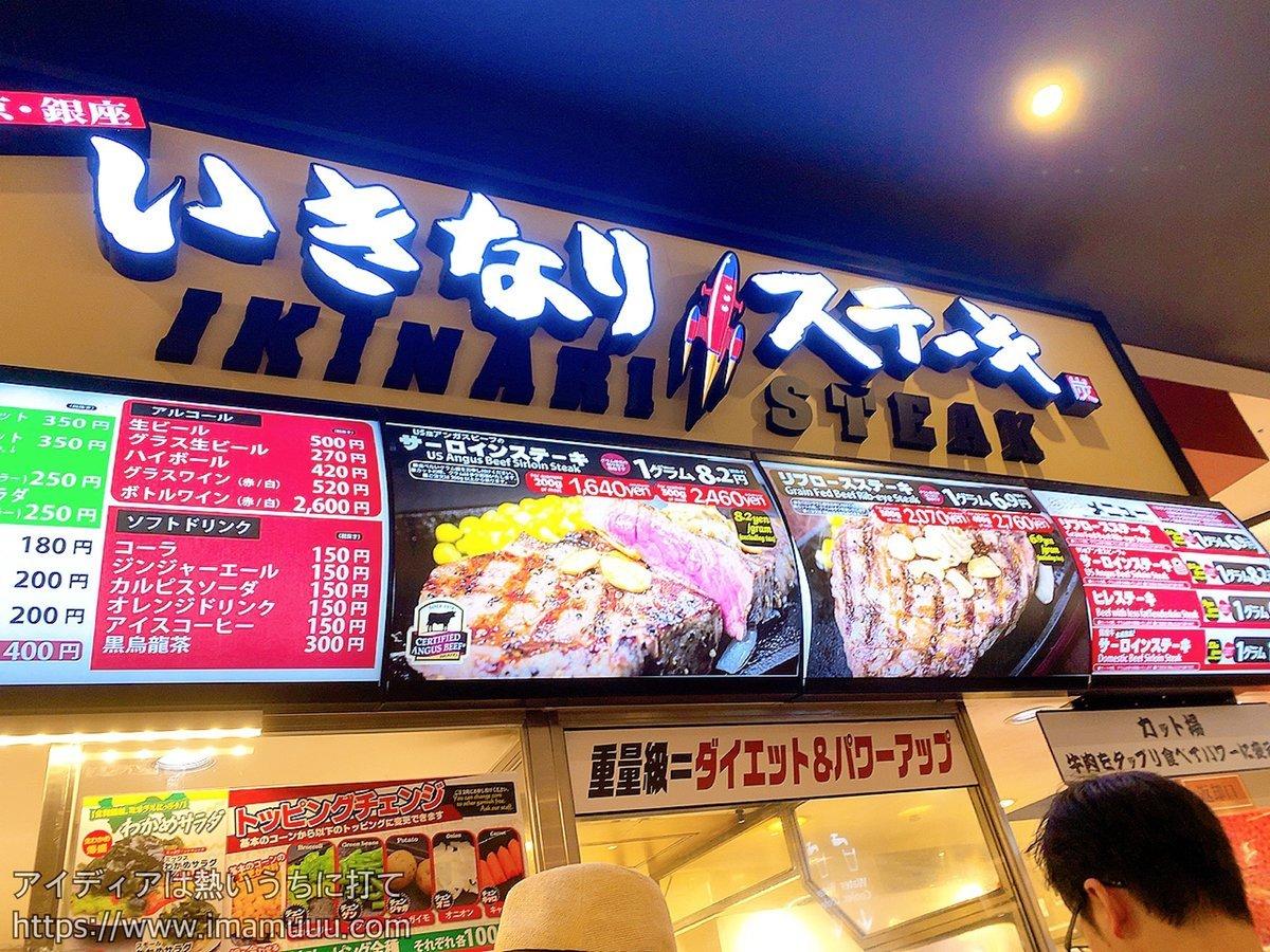 いきなり!ステーキ イオンモール広島府中店
