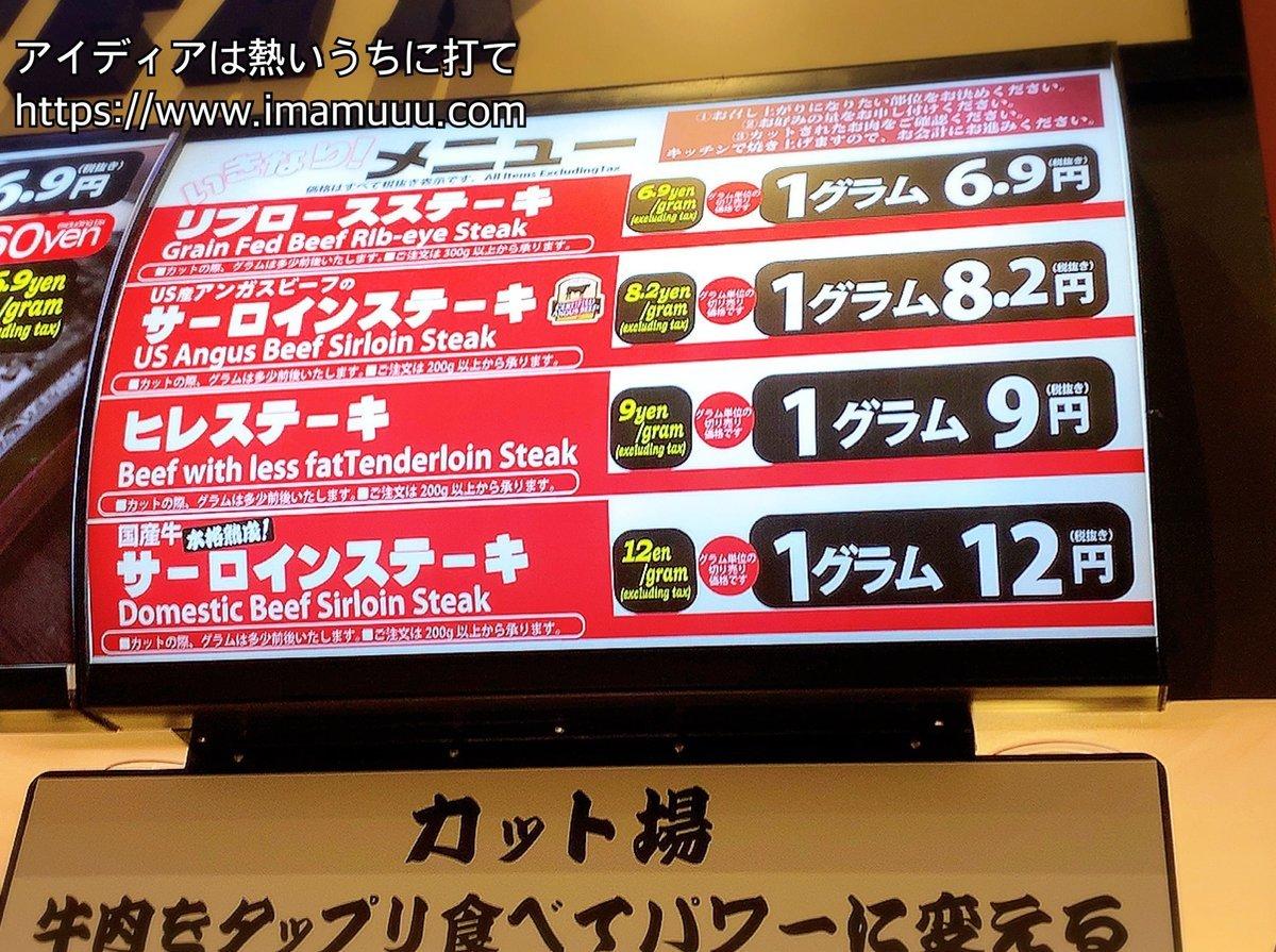 いきなり!ステーキのメニュー