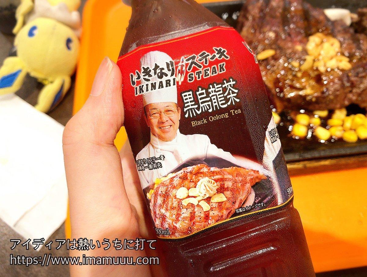 いきなり!ステーキの黒烏龍茶
