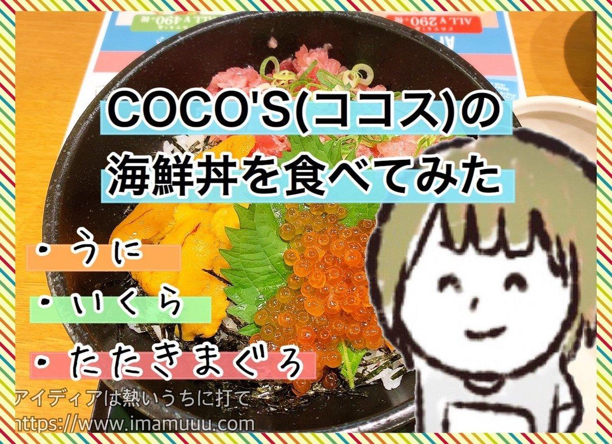 ココスの海鮮丼を食べてみた感想