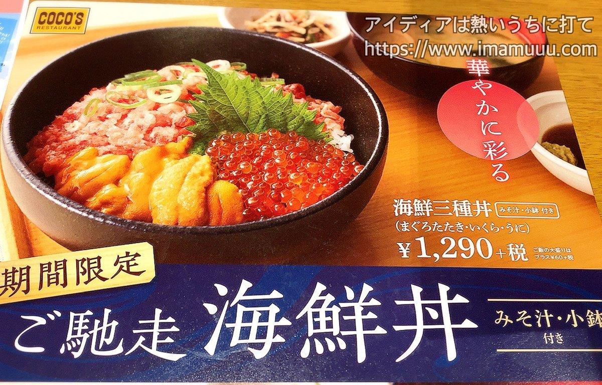 ココスの海鮮三種丼を注文する