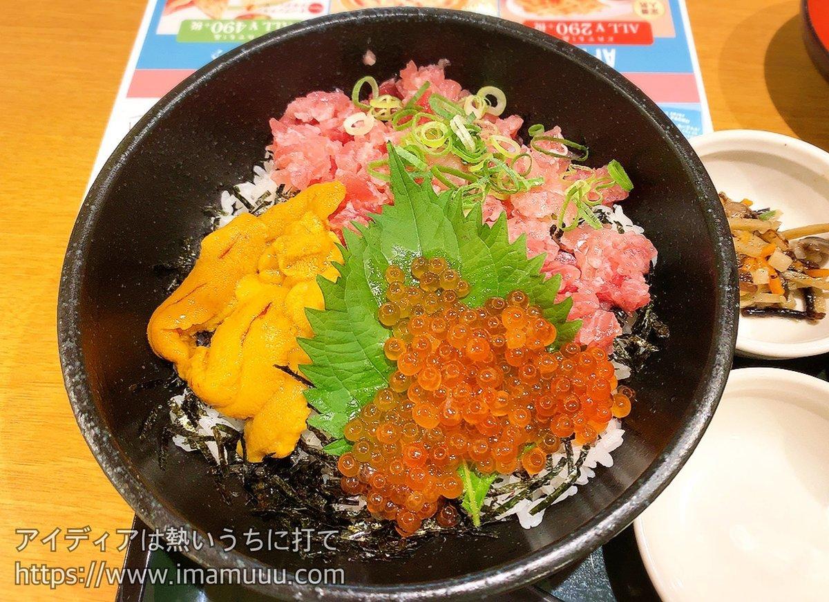 ココスの海鮮三種丼を食べてみた感想