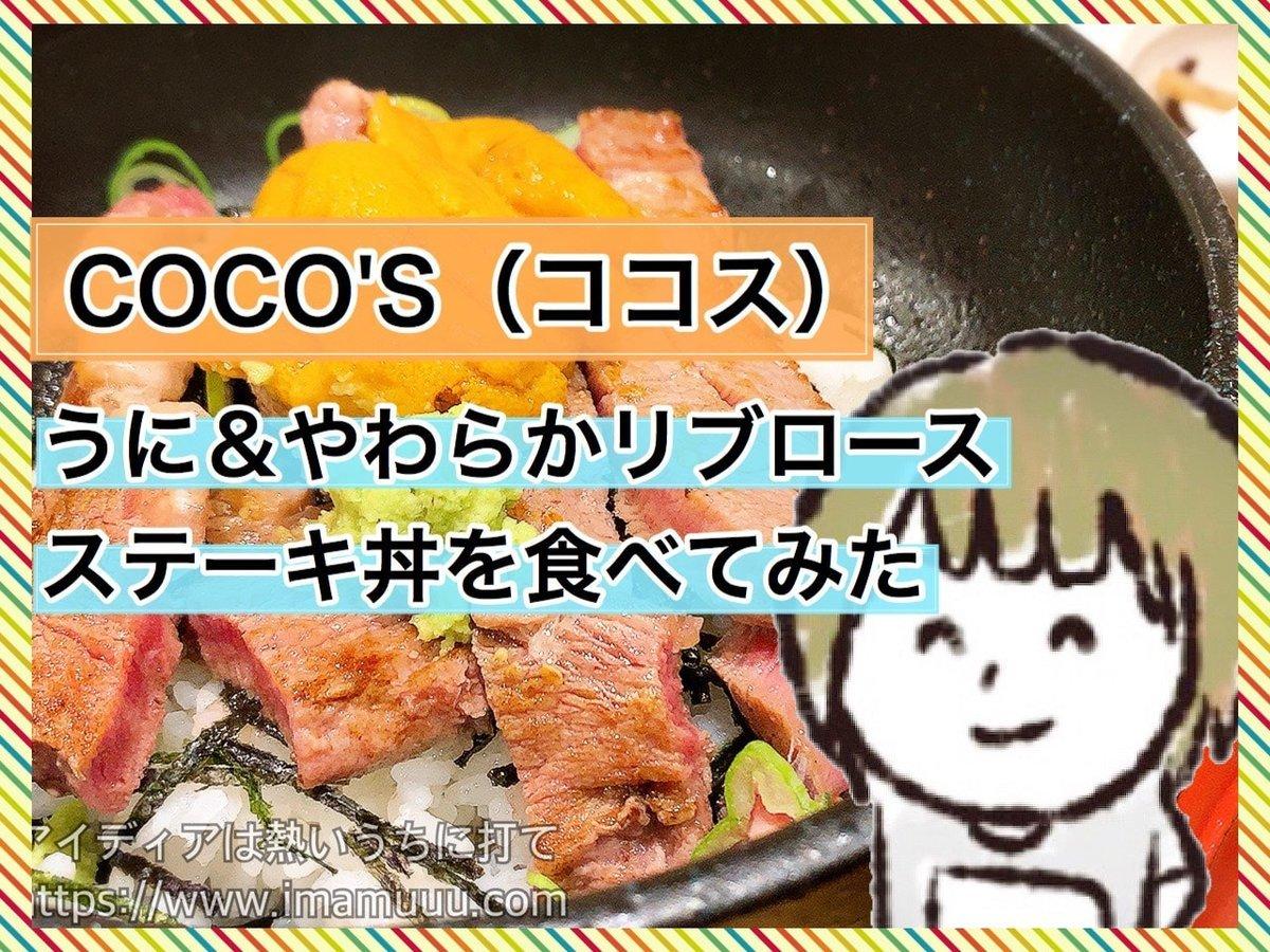 ココスの「うに&やわらかリブロースステーキ丼」を食べてみた感想
