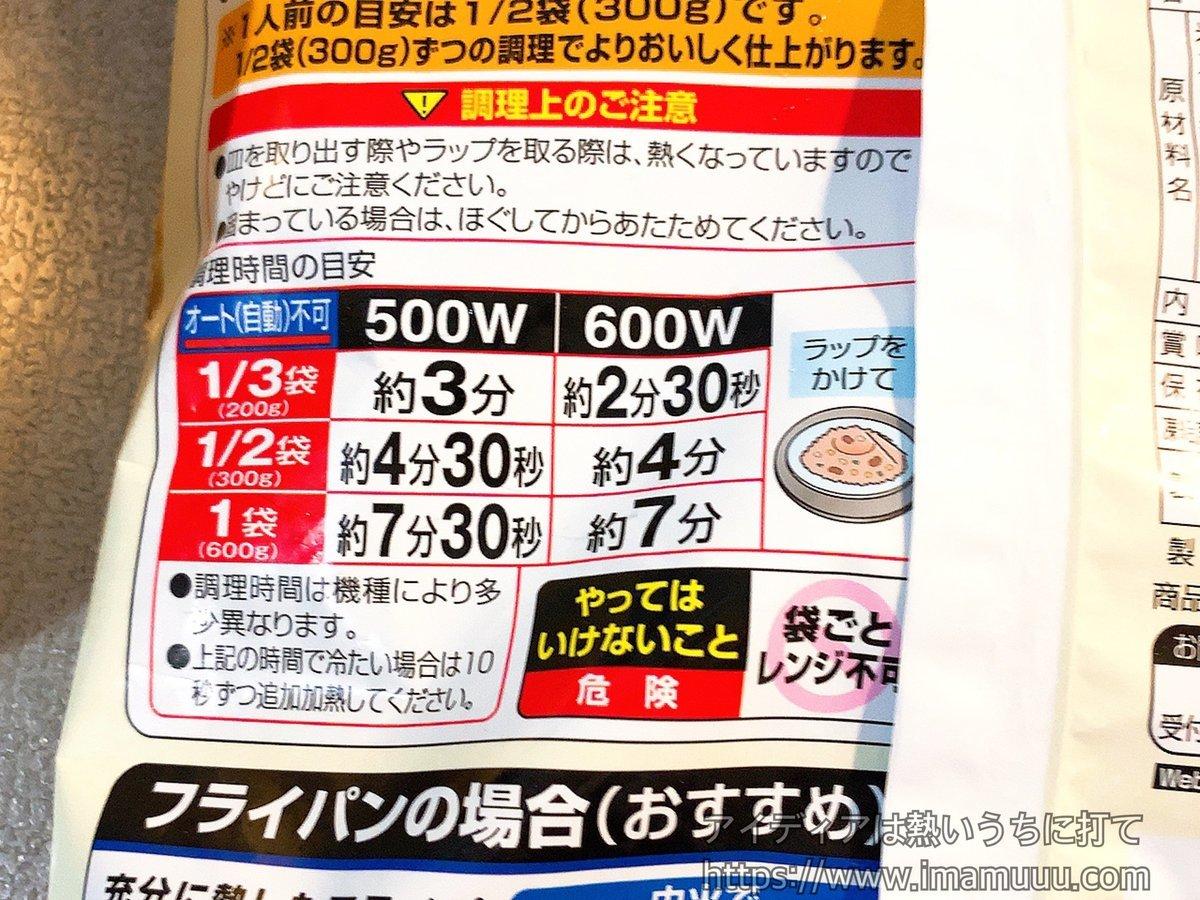 いきなりステーキの冷凍ピラフの解凍方法