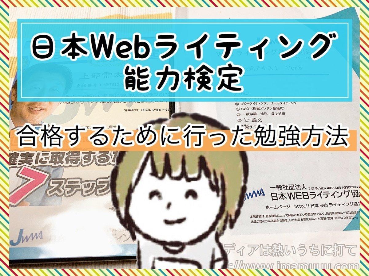 日本Webライティング能力検定に合格するための勉強方法
