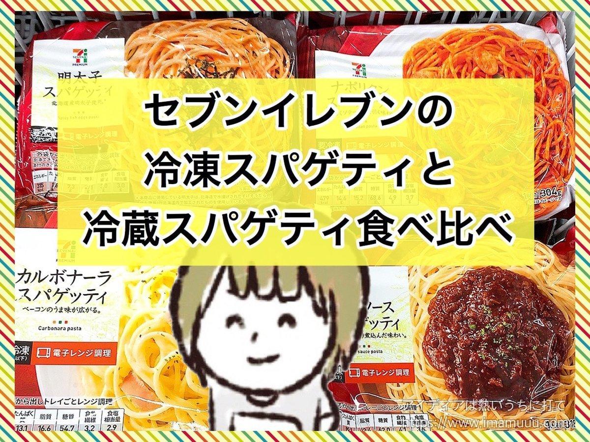 セブンイレブンの冷凍スパゲティと冷蔵(チルド)スパゲティ食べ比べ