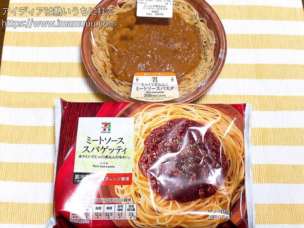 セブンイレブンのミートソーススパゲティ(冷凍と冷蔵)