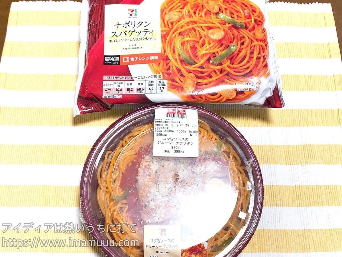 セブンイレブンのナポリタンスパゲティ食べ比べ