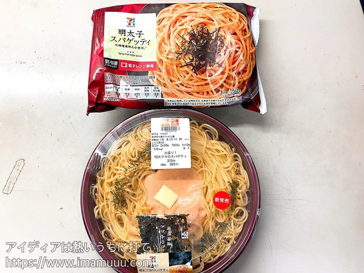 セブンイレブンの冷蔵と冷凍の明太子スパゲティ食べ比べ