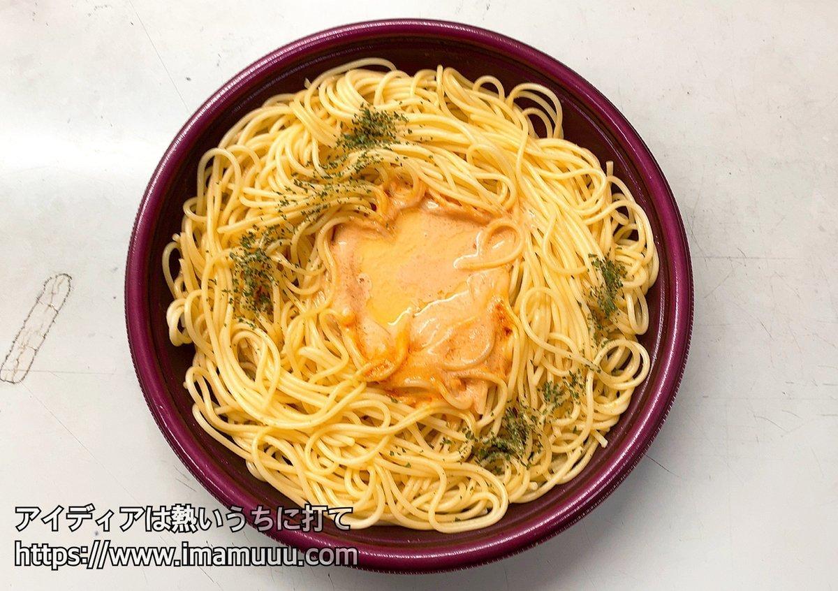 セブンイレブンの明太マヨのスパゲティ